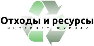 Russian Journal of Resources, Conservation and Recycling