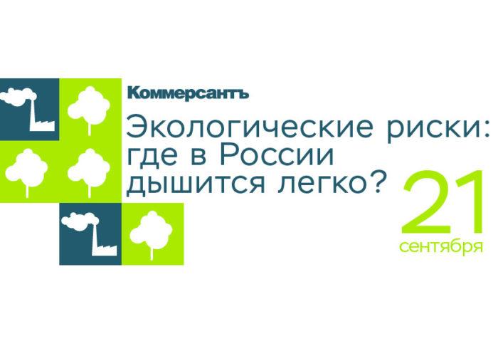 Экологические риски: где в России дышится легко?